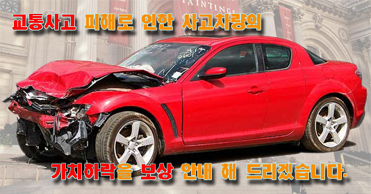 Oh My God !!! 비싼 외제차 차량사고로 가치가 떨어졌다고요?