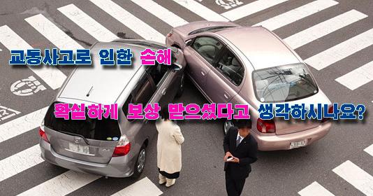 차량사고로 내차의 가치가 떨어졌는데 어떻하지!!!